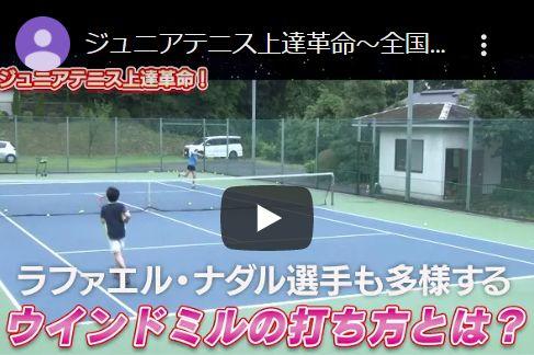 ジュニアテニス上達革命のサンプル映像の画像