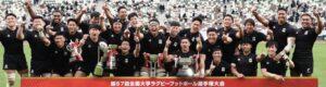 天理大学ラグビー部第57回全日本大学ラグビー選手権大会優勝