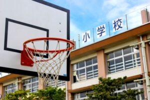小学校とバスケットゴール